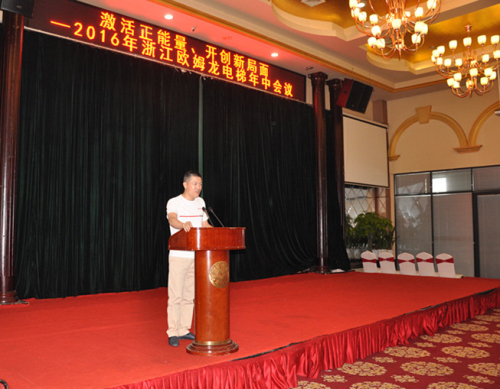 In the year July 2016 conference successfully held in Ling'an Shangri La Hotel