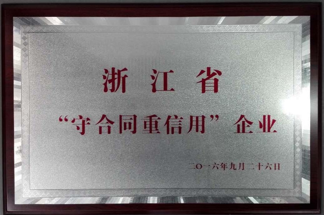 荣誉牌匾.jpg